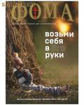 Фома. Православный журнал для сомневающихся. Апрель 2021