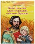 Князь Владимир Красное Солнышко и Василько Зёрнышко. Ольга Клюкина