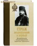 Царское дело, Санкт-Петербург Страж недремлющий и верный. Жизнеописание священномученика Гермогена Тобольского