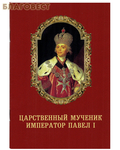 Царское дело, Санкт-Петербург Царственный мученик Император Павел I
