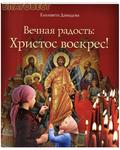 Вечная радость: Христос воскрес! Елизавета Давыдова