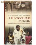 Сретенский монастырь Нескучная жизнь православного миссионера. Протоиерей Олег Стеняев