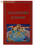 Российское Библейское Общество Пасхальные истории