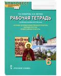 Рабочая тетрадь 6 класс к учебнику Православная культура И. В. Метлика. Т. В. Комарова, И. В. Метлик