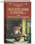 Вече, Москва Воскресение и жизнь... Пасхальная проза русских классиков