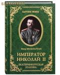Вече, Москва Император Николай II. Екатеринбургская Голгофа. Петр Мультатули