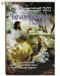 """Православный календарь """"Читаем Евангелие. С апостольскими и евангельскими чтениями на каждый день года с паремиями"""" на 2022 год"""