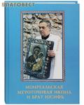 Паломник, Москва Монреальская мироточивая икона и брат Иосиф. Издание частично с дореволюционной орфографией