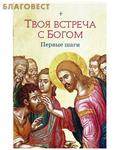 Сибирская Благозвонница Твоя встреча с Богом. Первые шаги