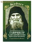 Акафист преподобноисповеднику Гавриилу Самтаврийскому (Ургебадзе), Христа ради юродивому. С приложением Жития