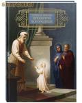 Общество памяти игумении Таисии Земная жизнь Пресвятой Богородицы. Репринтное воспроизведение издания 1892 года