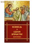 Свято-Успенская Почаевская Лавра Исповедь и Святое Причастие (пояснение)