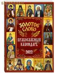 """Православный календарь """"Золотое слово"""" на 2022 год"""