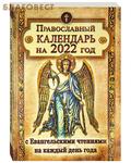 Летопись Православный календарь на 2022 год с Евангельскими чтениями на каждый день года