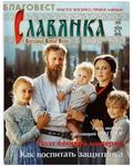 Издательский Дом ``Славянка`` Славянка. Православный женский журнал. Май-июнь 2021