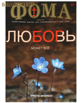 Фома. Православный журнал для сомневающихся. Май 2021