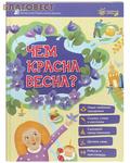 Белорусская Православная Церковь, Минск Чем красна весна?