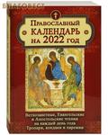 """Летопись Православный календарь """"Ветхозаветные, Евангельские и Апостольские чтения на каждый день года. Тропари, кондаки и паремии"""" на 2022 год"""