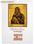 Терирем Православный перекидной календарь на 2022 год