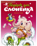 Дмитрия Харченко, Минск Подарок для слоненка. Анастасия Гундер