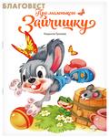 Дмитрия Харченко, Минск Про маленького зайчишку. Людмила Громова