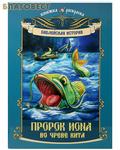 Пророк Иона во чреве кита. Книжка-раскраска