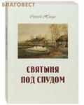 Терирем Святыня под спудом. Сергей Нилус