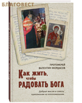 Синтагма Как жить, чтобы радовать Бога. Протоиерей Валентин Мордасов