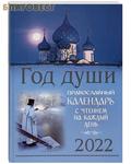 """Синтагма Православный календарь """"Год души"""" с чтением на каждый день на 2022 год"""
