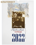 """Терирем Православный перекидной календарь """"Драгоценные камни веры"""" на 2022 год"""