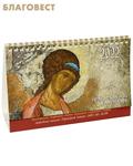 Свято-Троицкая Сергиева Лавра Православный календарь-домик на 2022 год