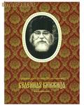 Свято-Успенский Псково-Печерский монастырь Келейная книжица. Молитвы. Архимандрит Иоанн (Крестьянкин)