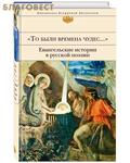 Эксмо Москва То были времена чудес... Евангельские истории в русской поэзии