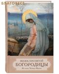 Отчий дом, Москва Жизнь Пресвятой Богородицы. Из книг Четьи-Минеи