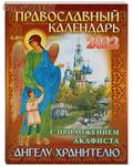 Приход храма Святаго Духа сошествия Православный календарь с приложением акафиста Ангелу-Хранителю на 2022 год