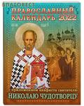 Приход храма Святаго Духа сошествия Православный календарь с приложением акафиста святителю Николаю Чудотворцу на 2022 год