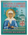 Приход храма Святаго Духа сошествия Православный календарь с приложением акафиста святой блаженной Матроне Московской на 2022 год