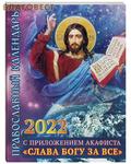 """Приход храма Святаго Духа сошествия Православный календарь с приложением акафиста """"Слава Богу за все"""" на 2022 год"""