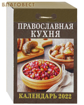 """Православный отрывной календарь """"Православная кухня"""" на 2022 год"""