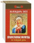 """Православный отрывной календарь """"Православные молитвы на каждый день"""" на 2022 год"""