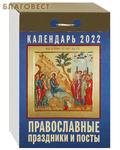 """Православный отрывной календарь """"Православные праздники и посты"""" на 2022 год"""