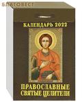 """Православный отрывной календарь """"Православные святые целители"""" на 2022 год"""