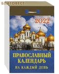 Православный отрывной календарь на каждый день на 2022 год
