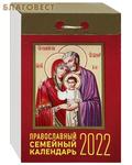 Православный семейный отрывной календарь на 2022 год