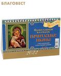 """Православный календарь-домик """"Почитаемые иконы"""" с праздниками и постными днями на 2022 год"""