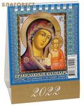 Православный календарь-домик с праздниками и постными днями на 2022 год