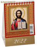 """Православный календарь-домик """"Что вкушать в посты и праздники"""" на 2022 год"""