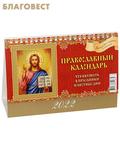 """Православный календарь-домик """"Что вкушать в праздники и постные дни"""" на 2022 год"""