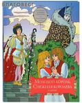 Молодой король, Снежная королева и другие