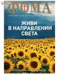 Фома. Православный журнал для сомневающихся. Июнь 2021